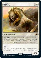 幼獣守り/Cubwarden 【日本語版】 [IKO-白R]