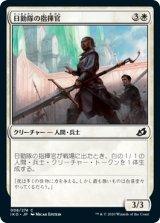 日勤隊の指揮官/Daysquad Marshal 【日本語版】 [IKO-白C]《状態:NM》