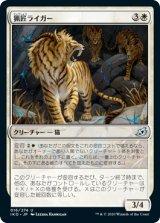 猟匠ライガー/Huntmaster Liger 【日本語版】 [IKO-白U]《状態:NM》