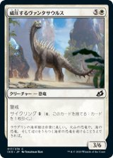 威圧するヴァンタサウルス/Imposing Vantasaur 【日本語版】 [IKO-白C]《状態:NM》