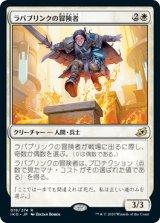 ラバブリンクの冒険者/Lavabrink Venturer 【日本語版】 [IKO-白R]