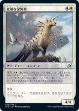 壮麗な金角獣/Majestic Auricorn 【日本語版】 [IKO-白U]《状態:NM》