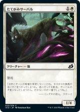 たてがみサーバル/Maned Serval 【日本語版】 [IKO-白C]《状態:NM》