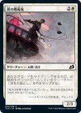 罠の戦術家/Snare Tactician 【日本語版】 [IKO-白C]《状態:NM》