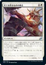 全てを狩るものの意志/Will of the All-Hunter 【日本語版】 [IKO-白U]《状態:NM》