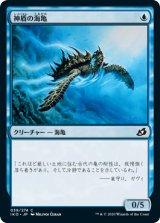 神盾の海亀/Aegis Turtle 【日本語版】 [IKO-青C]《状態:NM》