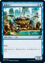 晶殻ガニ/Crystacean 【日本語版】 [IKO-青C]《状態:NM》
