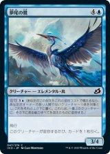 夢尾の鷺/Dreamtail Heron 【日本語版】 [IKO-青C]《状態:NM》