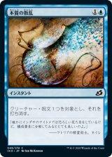 本質の散乱/Essence Scatter 【日本語版】 [IKO-青C]《状態:NM》