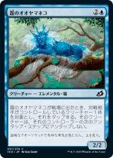 霜のオオヤマネコ/Frost Lynx 【日本語版】 [IKO-青C]《状態:NM》