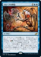 イルーナの神話/Mythos of Illuna 【日本語版】 [IKO-青R]《状態:NM》