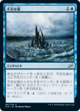 不吉な海/Ominous Seas 【日本語版】 [IKO-青U]《状態:NM》