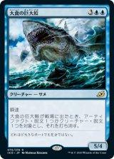 大食の巨大鮫/Voracious Greatshark 【日本語版】 [IKO-青R]《状態:NM》