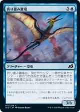 折り畳み翼竜/Wingfold Pteron 【日本語版】 [IKO-青C]《状態:NM》
