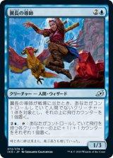 翼長の導師/Wingspan Mentor 【日本語版】 [IKO-青U]《状態:NM》