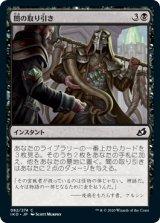 闇の取り引き/Dark Bargain 【日本語版】 [IKO-黒C]《状態:NM》