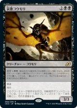 哀歌コウモリ/Dirge Bat 【日本語版】 [IKO-黒R]