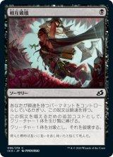 相互破壊/Mutual Destruction 【日本語版】 [IKO-黒C]《状態:NM》