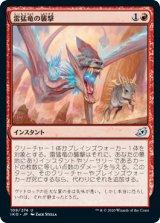 雷猛竜の襲撃/Blitz of the Thunder-Raptor 【日本語版】 [IKO-赤U]