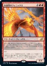 永遠羽のフェニックス/Everquill Phoenix 【日本語版】 [IKO-赤R]《状態:NM》