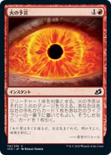 火の予言/Fire Prophecy 【日本語版】 [IKO-赤C]《状態:NM》