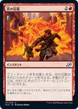 炎の氾濫/Flame Spill 【日本語版】 [IKO-赤U]《状態:NM》