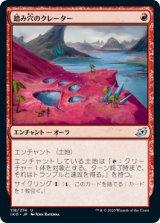 踏み穴のクレーター/Footfall Crater 【日本語版】 [IKO-赤U]《状態:NM》