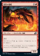 溶岩の海蛇/Lava Serpent 【日本語版】 [IKO-赤C]《状態:NM》