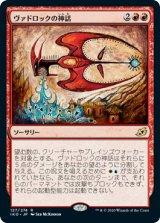 ヴァドロックの神話/Mythos of Vadrok 【日本語版】 [IKO-赤R]《状態:NM》