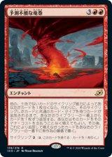 予測不能な竜巻/Unpredictable Cyclone 【日本語版】 [IKO-赤R]