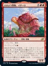 さまよう怪物、イダーロ/Yidaro, Wandering Monster 【日本語版】 [IKO-赤R]《状態:NM》