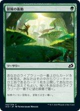冒険の衝動/Adventurous Impulse 【日本語版】 [IKO-緑C]《状態:NM》