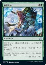 障壁突破/Barrier Breach 【日本語版】 [IKO-緑U]《状態:NM》