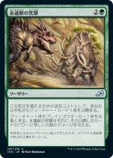 永遠獣の突撃/Charge of the Forever-Beast 【日本語版】 [IKO-緑U]《状態:NM》