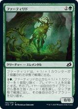 ファーティリド/Fertilid 【日本語版】 [IKO-緑C]《状態:NM》