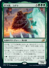 巨大猿、コグラ/Kogla, the Titan Ape 【日本語版】 [IKO-緑R]