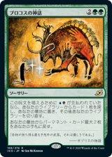 ブロコスの神話/Mythos of Brokkos 【日本語版】 [IKO-緑R]《状態:NM》