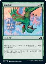垂直落下/Plummet 【日本語版】 [IKO-緑C]《状態:NM》