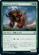 タイタノス・レックス/Titanoth Rex 【日本語版】 [IKO-緑U]《状態:NM》
