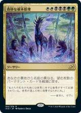 奇妙な根本原理/Eerie Ultimatum 【日本語版】 [IKO-金R]