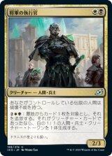 将軍の執行官/General's Enforcer 【日本語版】 [IKO-金U]《状態:NM》