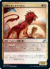 威厳あるレオサウルス/Regal Leosaur 【日本語版】 [IKO-金U]《状態:NM》