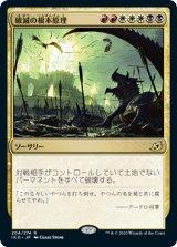破滅の根本原理/Ruinous Ultimatum 【日本語版】 [IKO-金R]《状態:NM》