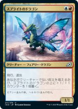スプライトのドラゴン/Sprite Dragon 【日本語版】 [IKO-金U]《状態:NM》