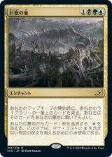 巨獣の巣/Titans' Nest 【日本語版】 [IKO-金R]《状態:NM》