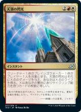 天頂の閃光/Zenith Flare 【日本語版】 [IKO-金U]《状態:NM》