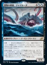 深海の破滅、ジャイルーダ/Gyruda, Doom of Depths 【日本語版】 [IKO-混R]《状態:NM》