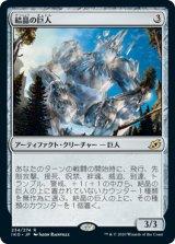 結晶の巨人/Crystalline Giant 【日本語版】 [IKO-灰R]《状態:NM》