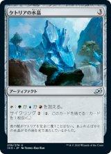 ケトリアの水晶/Ketria Crystal 【日本語版】 [IKO-灰U]《状態:NM》