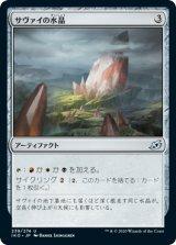 サヴァイの水晶/Savai Crystal 【日本語版】 [IKO-灰U]《状態:NM》